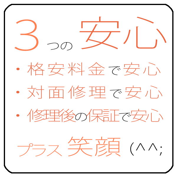 iphone_repair_anshin_hosyou_600x600