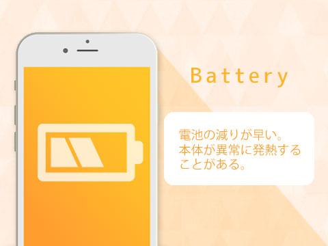電池の交換、バッテリーの交換、充電がすぐに減る