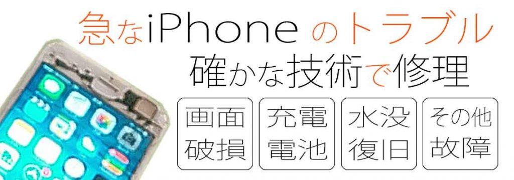 急なiPhoneの故障は、確かな技術で修理致します。